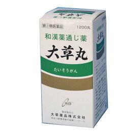 【第(2)類医薬品】大草丸 1200丸 和漢薬通じ薬   大草薬品