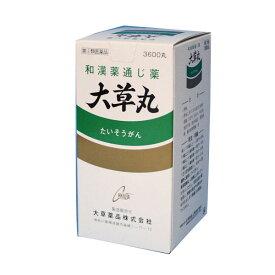 【第(2)類医薬品】大草丸 3600丸 和漢薬通じ薬   大草薬品