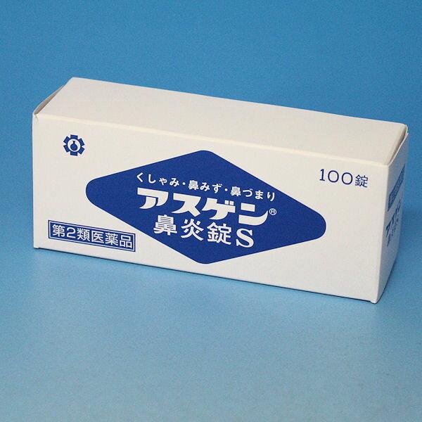 【第2類医薬品】アスゲン鼻炎錠S 100錠 PTP包装くしゃみ・鼻みず・鼻づまり アスゲン製薬