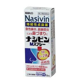 【第2類医薬品】ナシビンMスプレー 8mL 持続性点鼻薬 佐藤製薬 ※セルフメディケーション税制対象商品