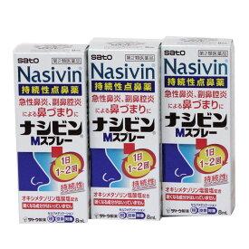 【第2類医薬品】ナシビンMスプレー 8mL 3箱セット 持続性点鼻薬 佐藤製薬 ※セルフメディケーション税制対象商品