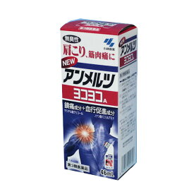 【第3類医薬品】ニューアンメルツ ヨコヨコA  46ml  肩こり・筋肉痛に 小林製薬
