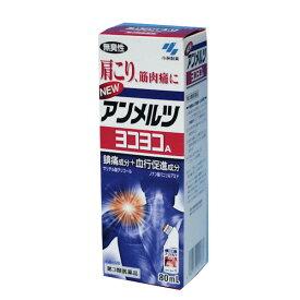 【第3類医薬品】ニューアンメルツ ヨコヨコA  80ml  肩こり・筋肉痛に 小林製薬