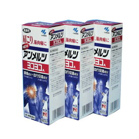 【第3類医薬品】ニューアンメルツ ヨコヨコA 80ml 3箱セット 肩こり・筋肉痛に 小林製薬
