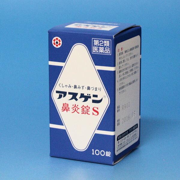 【第2類医薬品】アスゲン鼻炎錠S  100錠 瓶入り くしゃみ・鼻みず・鼻づまり アスゲン製薬