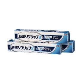 新ポリグリップS  75g 総入れ歯安定剤  医療用具3本セット クリームタイプ アース製薬【新パッケージ】