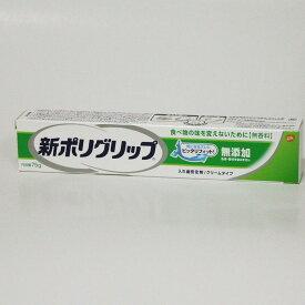 新ポリグリップ 無添加 75g 総入れ歯安定剤  医療用具 クリーム型  アース製薬 【新パッケージ】
