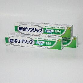 新ポリグリップ 無添加 75g 総入れ歯安定剤  医療用具3本セット クリーム型 アース製薬【新パッケージ】