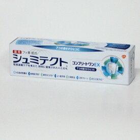 薬用シュミテクト コンプリートワンEX 90g アース製薬 【医薬部外品】