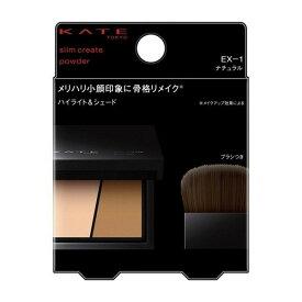 《カネボウ》 KATE ケイト スリムクリエイトパウダーA EX-1 ナチュラル 3.4g