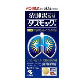 【第2類医薬品】《小林製薬》 ダスモックb 80錠 (気管支の炎症を改善)