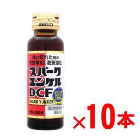 【第2類医薬品】《佐藤製薬》 スパークユンケルDCF 50mL×10本 (滋養強壮)
