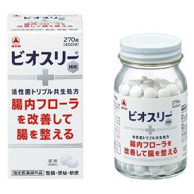 《タケダ》 ビオスリーHi錠 270錠 【指定医薬部外品】 (生菌整腸剤)