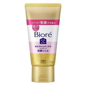 《花王》 ビオレ おうちdeエステ 肌をやわらかくするマッサージ洗顔ジェル 150g 返品キャンセル不可