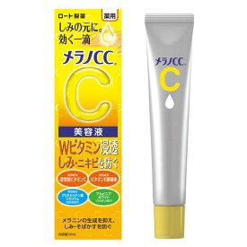 《ロート製薬》 メラノCC 薬用 しみ 集中対策 美容液 20ml 【医薬部外品】
