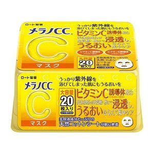 《ロート製薬》 メラノCC 集中対策 マスク(大容量20枚入り)