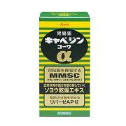 《興和》キャベジンコーワα300錠【第2類医薬品】(胃腸薬)