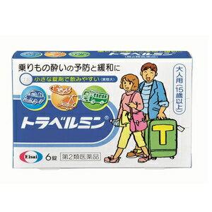 【第2類医薬品】《エーザイ》トラベルミン 大人用(15歳以上) 6錠 (乗り物酔い止め薬)