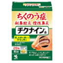 【第2類医薬品】小林製薬 チクナイン 28包×2箱  (漢方製剤)