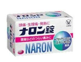 【指定第2類医薬品】《大正製薬》ナロン錠(48錠)(消炎鎮痛剤)