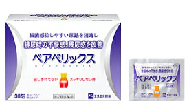 【第2類医薬品】《エスエス製薬》 ベアベリックス 30包