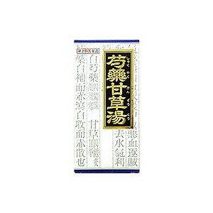 【第2類医薬品】《クラシエ》「クラシエ」漢方芍薬甘草湯エキス顆粒 45包 (生薬主薬製剤)
