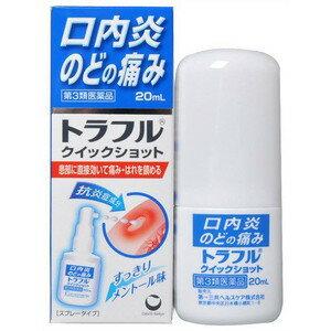 【第3類医薬品】《第一三共ヘルスケア》 トラフルクイックショット 20ml (口腔・咽喉薬)
