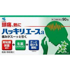 【指定第2類医薬品】《小林製薬》ハッキリエースa90包(痛み止めのお薬)(解熱鎮痛剤)