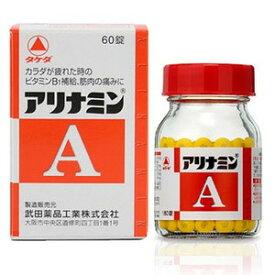 【第3類医薬品】《武田薬品》 アリナミンA 60錠 (ビタミンB1製剤)