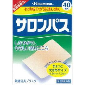 【第3類医薬品】 《久光製薬》 サロンパス 40枚入(20枚入×2袋)