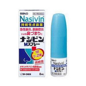 【第2類医薬品】《佐藤製薬》 ナシビンMスプレー 8ml (点鼻薬)