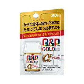 【第3類医薬品】《興和》 キューピーコーワゴールドα プラス 30錠 (ビタミン剤・滋養強壮)