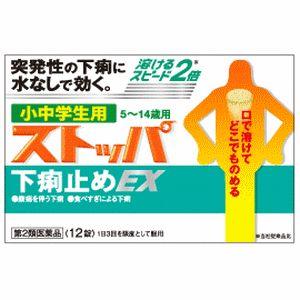 【第2類医薬品】《ライオン》 小中学生用 ストッパ 下痢止めEX 12回分(12錠)
