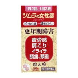 【指定第2類医薬品】《ツムラ》 ラムールQ 140錠 (35日分) (漢方製剤・女性薬)