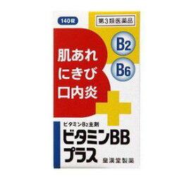【第3類医薬品】《皇漢堂製薬》 ビタミンBBプラス「クニヒロ」 140錠 (ビタミン製剤)
