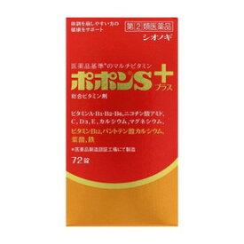 【指定第2類医薬品】 《シオノギ》 ポポンSプラス 72錠 (総合ビタミン剤)