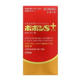 【指定第2類医薬品】 《シオノギ》 ポポンSプラス 200錠 (総合ビタミン剤)