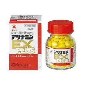 【第3類医薬品】《武田薬品》 アリナミンEXプラス 120錠 (ビタミンB1・B6・B12製剤)