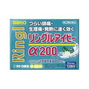 【指定第2類医薬品】 《佐藤製薬》 リングルアイビーα200 12カプセル (解熱鎮痛薬)