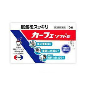 【第3類医薬品】《エーザイ》 カーフェソフト錠 16錠 (眠気防止薬)