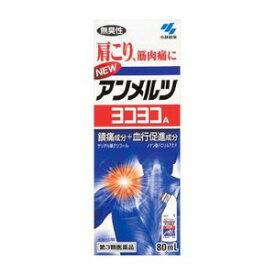 【第3類医薬品】《小林製薬》ニューアンメルツヨコヨコA 80ml