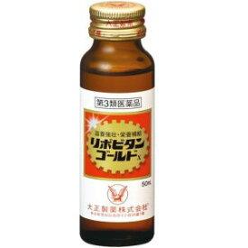 【第3類医薬品】《大正製薬》 リポビタンゴールドX 50ml