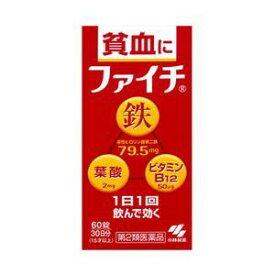 【第2類医薬品】《小林製薬》 ファイチ 60錠 (貧血改善薬)