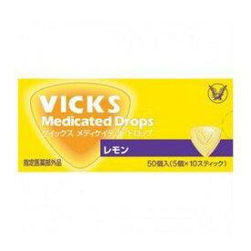 【指定医薬部外品】《大正製薬》 ヴィックス メディケイテッド ドロップ レモン50個入 (5個×10スティック)