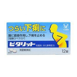 【指定第2類医薬品】《大正製薬》 ピタリット 12錠 (下痢止め)