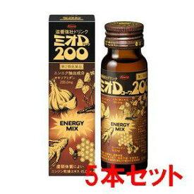 【第2類医薬品】 《興和》 ミオDコーワ200 50ml×5本 (滋養強壮ドリンク) ☆得々5本セット☆