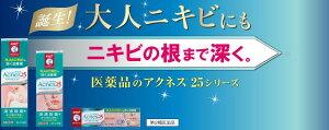 【第2類医薬品】《ロート製薬》メンソレータムアクネス25メディカルミストb100mL(ニキビ治療薬)