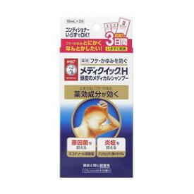 【医薬部外品】《ロート製薬》 メンソレータム メディクイックH 頭皮のメディカルシャンプー トライアル (10mL×3包)