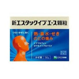 【指定第2類医薬品】《エスエス製薬》 新エスタックイブエース顆粒 14包