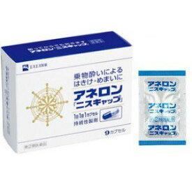 【指定第2類医薬品】《エスエス製薬》 アネロン ニスキャップ 9カプセル (乗物酔い薬)